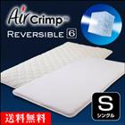 エアクリンプ AirCrimp 洗える 高反発 マットレス 敷布団 6cm厚 リバーシブル仕様 シングル 日本製