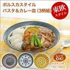 パスタ皿 カレー皿 3個組 21.5cm 日本製 東欧柄 Porska Style ポルスカスタイル 電子レンジOK