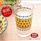Porska Style ポルスカスタイル 日本製 食洗機対応 タンブラー グラス 5個組 5柄組