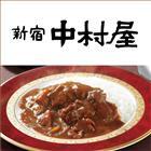送料無料 【free10】 新宿中村屋 ビーフカレー 国産牛肉のビーフカリー 180g×8袋