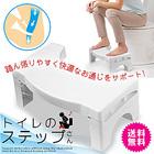 トイレ 踏み台 折りたたみ トイレのステップさん ホワイト