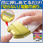 爪削り 角質 ケア 電動 おすすめ 電動爪削り&角質ケアローラー