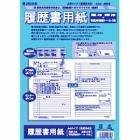 アピカ 履歴書用紙JIS対応 SY22 A4 5フクロ