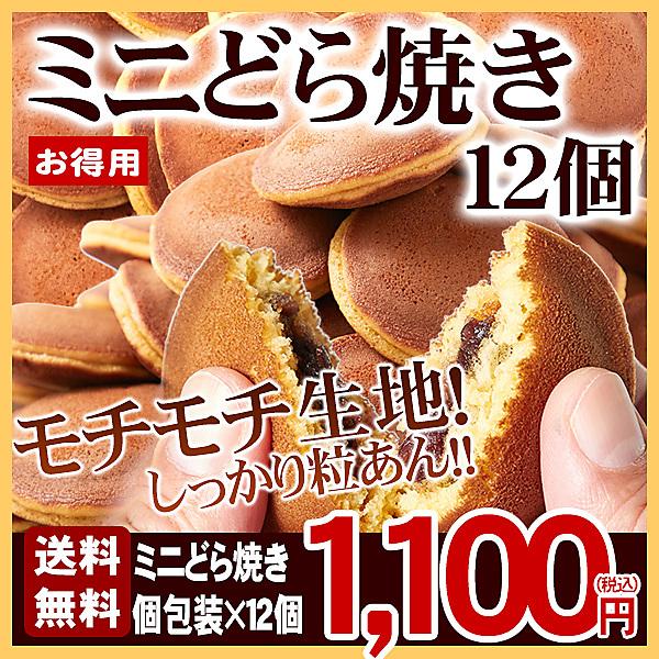 送料無料 ミニどら焼き12個入り お得 1100円