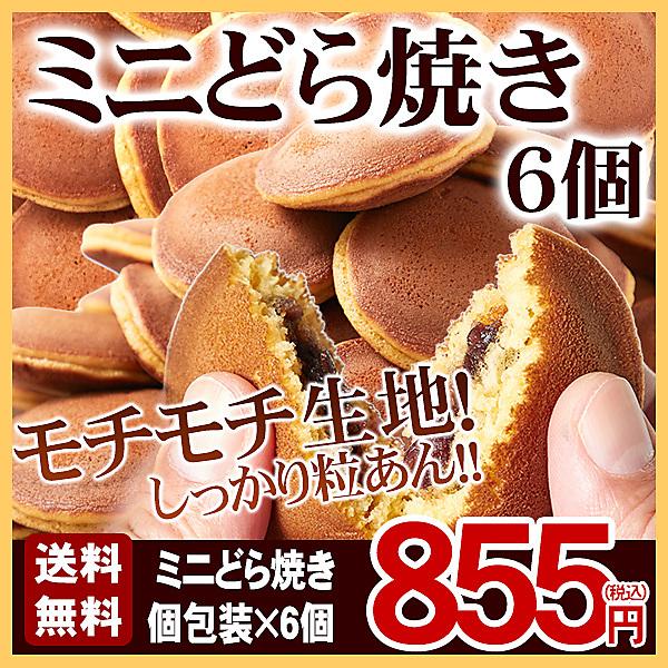 送料無料 ミニどら焼き6個入り お得 お試し 855円