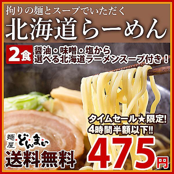 【タイムセール★半額!!】厳選した小麦粉(一等粉)使用! ラーメン2食セット!!3種(醤油・味噌・塩)から選べるこだわりの北海道スープ付き!