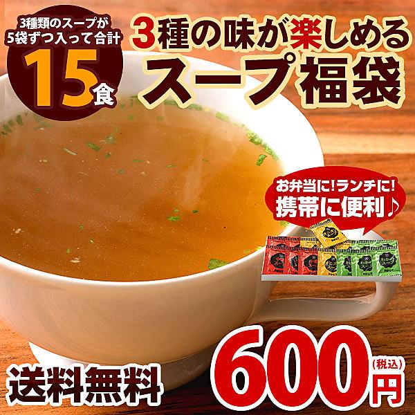 3種の味が楽しめる!お試し携帯スープ 15食 [オニオンスープ わかめスープ 中華スープ]  3種類が5袋ずつ入って合計15食 [ お試し 即席 携帯 簡単 お弁当 ]