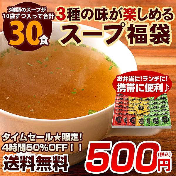 【50%OFFタイムセール】3種の味が楽しめる!お試し携帯スープ 30食 [オニオンスープ わかめスープ 中華スープ]  3種類が10袋ずつ入って合計30食 【送料無料】