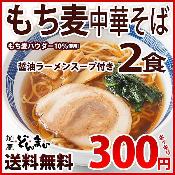 もち麦使用の中華そば2食 粉末醤油ラーメンスープ付 メール便送料無料