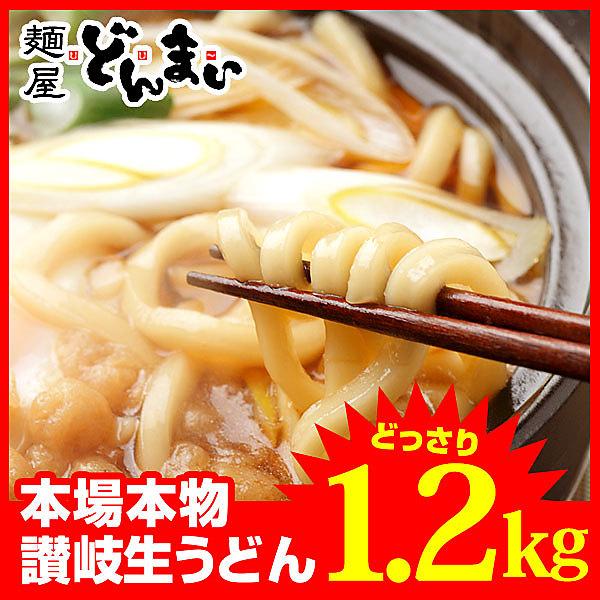 本場讃岐 讃岐生うどん12食 麺のみ 麺300g×4袋 (12食)ゆうメール便送料無料