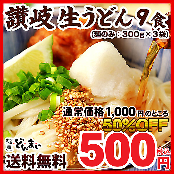 【期間限定半額】本場讃岐の生うどん たっぷり 9食セット 麺のみ [麺300g×3袋 (9食分)] 【送料無料】