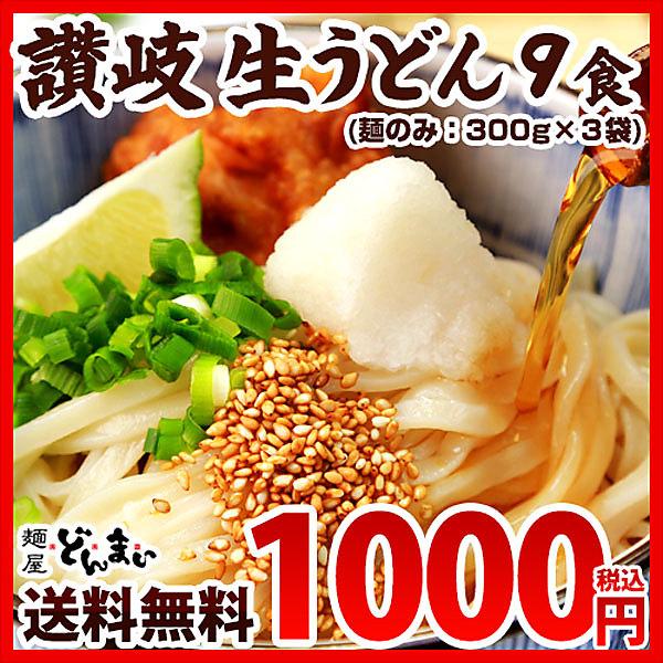 本場讃岐 讃岐生うどん たっぷり 9食 セット 麺のみ 麺300g×3袋 (9食)