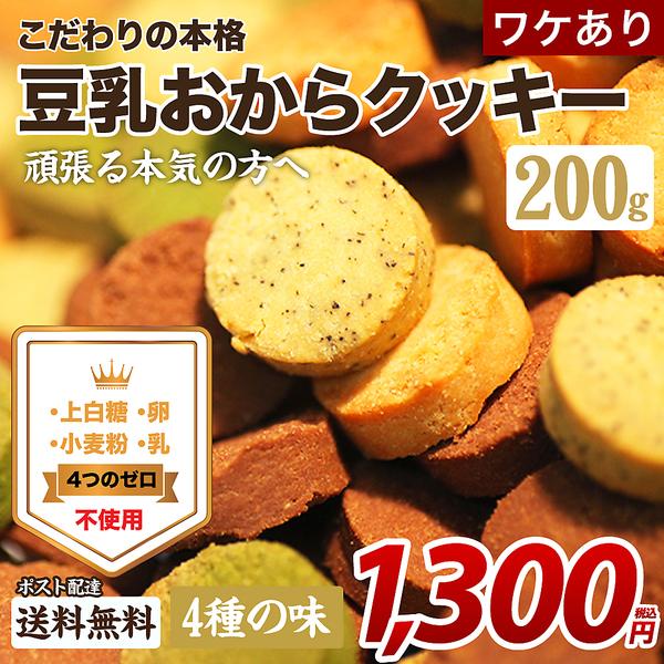 送料無料 豆乳おからクッキー 200g 紅茶 抹茶 プレーン ココア お得 お試し 1300円