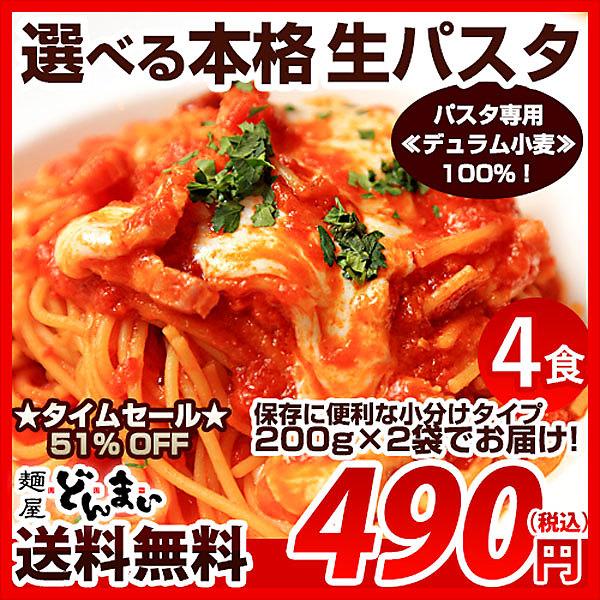 送料無料 選べる生パスタ 4食セット 200g(2食)×2 [ リングイネ フェットチーネ スパゲティ より選択 ]