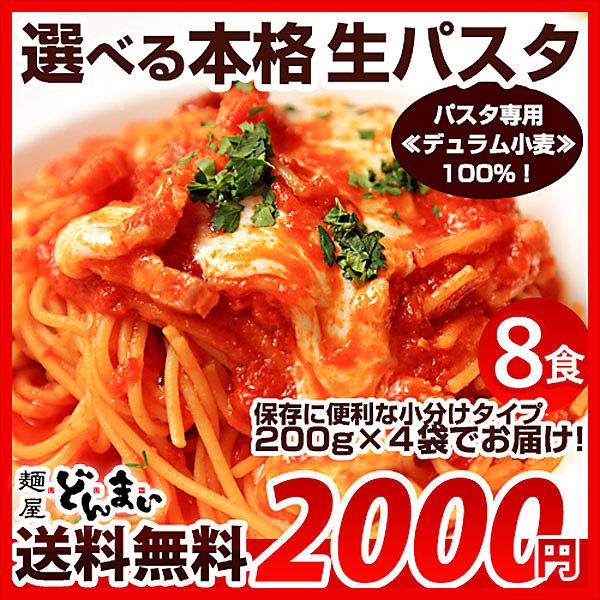 送料無料 選べる生パスタ 8食セット  200g(2食)×4 [ リングイネ フェットチーネ スパゲティ より選択 ]