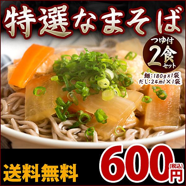 送料無料 蕎麦 そば 特選そば なまそば 2食 ダシ 付き (麺180g×1袋、ダシ24ml×1) 蕎麦 日本そば 讃岐の製法で仕上げたこだわり蕎麦
