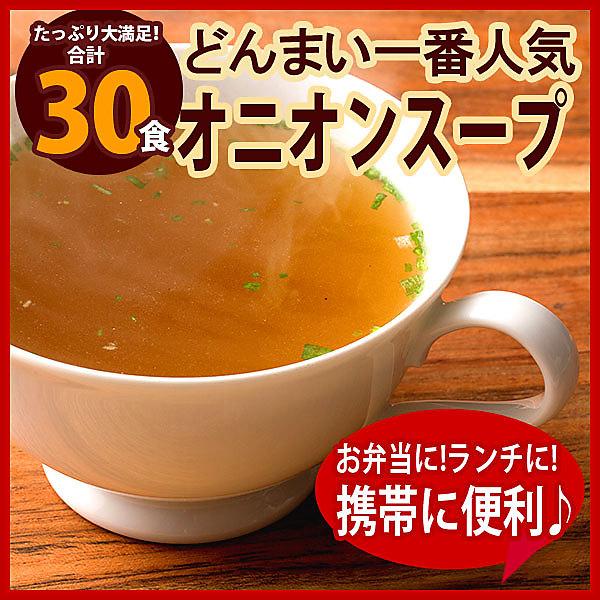 どんまい一番人気(゚∀゚)ノうどん屋なのに・・・ オニオンスープ 30食 メール便送料無料