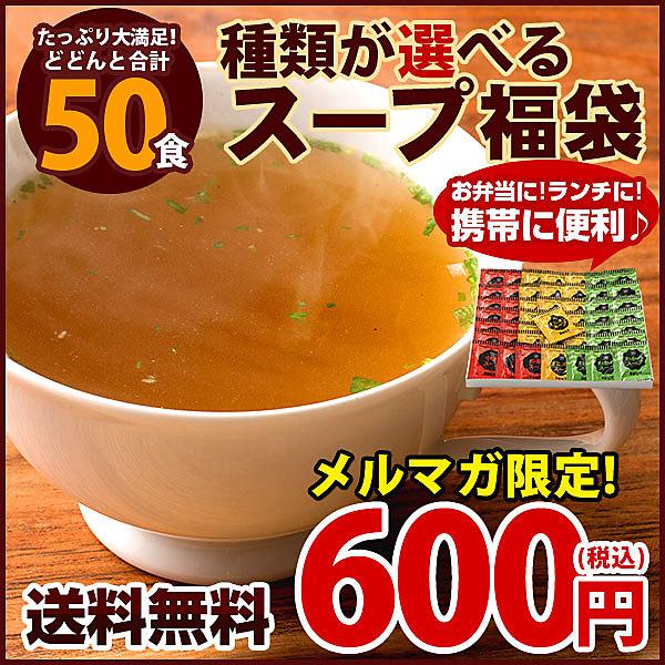 ★メルマガ限定特別価格★ 選べる 携帯スープ 50食 ゆうメール便送料無料 オニオンスープ わかめスープ 中華スープ