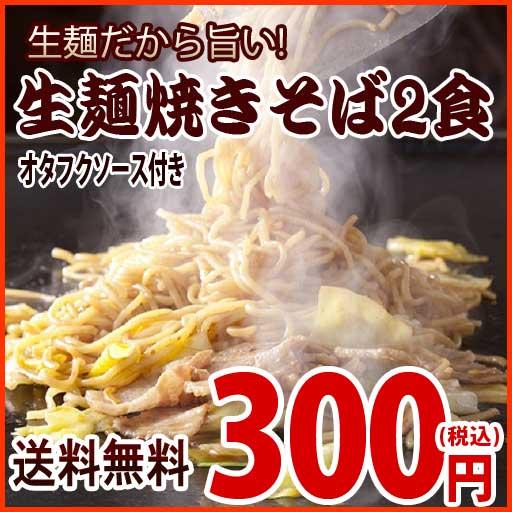 生麺焼きそば2食  讃岐の製法で仕上げたこだわり讃岐の生焼きそば メール便送料無料
