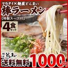 送料無料 マルタイ棒ラーメン 4食分 醤油&味噌スープ各2食付き!!
