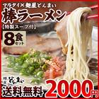送料無料 マルタイ棒ラーメン 8食分 醤油&味噌スープ各4食付き!!