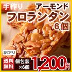 送料無料 アーモンド フロランタン6個入り お試し お得 1200円