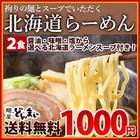 厳選した小麦粉(一等粉)使用! ラーメン2食セット!!3種(醤油・味噌・塩)から選べるこだわりの北海道スープ付き!