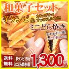 送料無料 芋ケンピ どら焼き セット 希少糖 1,300円