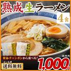 送料無料 選べる2種類 熟成生ラーメン4食セット (90g×2)×2 スープ×4 [醤油 ちゃんぽん より選択 ]
