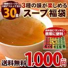 3種の味が楽しめる!お試し携帯スープ 30食 [オニオンスープ わかめスープ 中華スープ] 3種類が10袋ずつ入って合計30食 [ お試し 即席 携帯 簡単 お弁当 ]