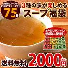 携帯スープ たっぷり 大容量 75食入り! (オニオン・中華・わかめ 各25個ずつ) [オニオンスープ わかめスープ 中華スープ] [ 即席 携帯 簡単 お弁当 ]