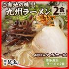 【月末ポイントメルマガ】本格!ご当地の味を楽しめる、九州ラーメン!! 博多長浜ラーメン 2食セット♪