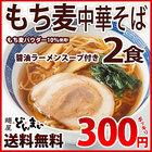 もち麦使用の中華そば2食 醤油ラーメンスープ付 メール便送料無料