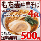 もち麦使用の中華そば4食 醤油ラーメンスープ付 メール便送料無料