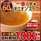 どんまい一番人気(´x`)ノ オニオンスープ60食 ゆうメール便送料無料