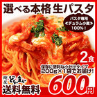 送料無料 選べる生パスタ 2食セット 200g(2食)×1 [ リングイネ フェットチーネ スパゲティ より選択 ]
