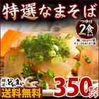 【MM】特選生そば 2食 ダシ 付き (麺180g×1袋、ダシ24ml×1) 讃岐の製法で仕上げたこだわり蕎麦【送料無料】