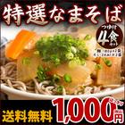 送料無料 蕎麦 そば 特選そば なまそば 4食 ダシ 付き (麺180g×2袋、ダシ24ml×2) 蕎麦 日本そば 讃岐の製法で仕上げたこだわり蕎麦 1,000円ポッキリ
