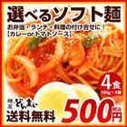 ソフト麺 スパゲッティー 4食 選べるソース 粉末トマトソース 粉末カレーソース 付 麺(160g×4)【ゆうメール送料無料】
