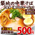 築地の懐かし 生中華そば 2食分 醤油スープ・味噌スープ 各1食 (麺90g+スープ)x2