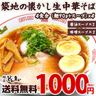 送料無料 築地の中華そば4食 [醤油・味噌 各2食] (麺90g+スープ)x4