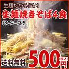 生麺焼きそば4食 讃岐の製法で仕上げたこだわり讃岐の生焼きそば ゆうメール便