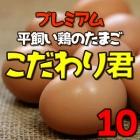 【たまご】10個入り/プレミアム平飼い鶏の卵「こだわり君」変わらぬ人気!産みたて卵 産地直送!