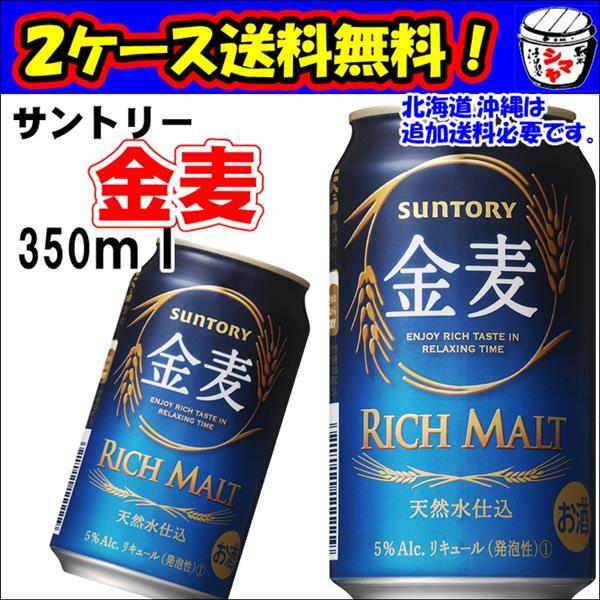 【送料無料】サントリー 金麦  350ml×2ケース(48本)