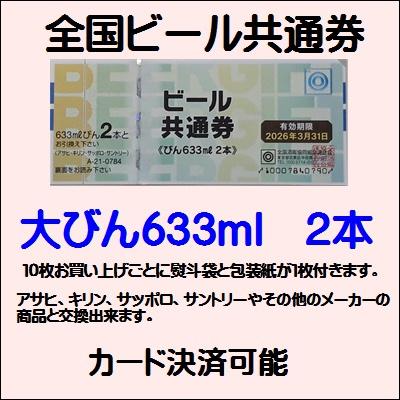 送料無料 全酒協 ビール券 大瓶633ml 2本券 5枚セット