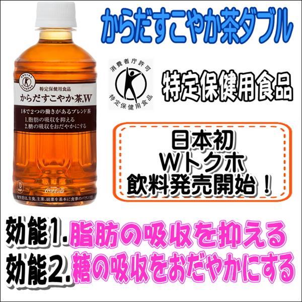 コカ・コーラ からだすこやか茶W 350PET(特定保健用食品)1ケース24本入り(コカコーラ)(体健やか茶)4902102108065