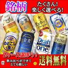 店長激オシ送料無料♪新ジャンルビール お好きな物を2ケース選んで【送料無料】ノンアルコールビールも仲間入り