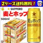 【送料無料】New サッポロ 麦とホップ ザゴールド 500ml×2ケース(48本)