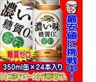 キリン 濃い味糖質ゼロ350ml 1ケース(24本入り)【2ケース(24本)まで同梱発送可能!】