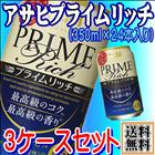 アサヒ クリアアサヒ プライムリッチ350ml 3ケースセット【3ケース送料無料!】